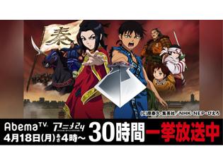 「AbemaTV(アベマティーヴィー)」で「キングダム」第1&2シリーズ最終話まで30時間一挙放送中!