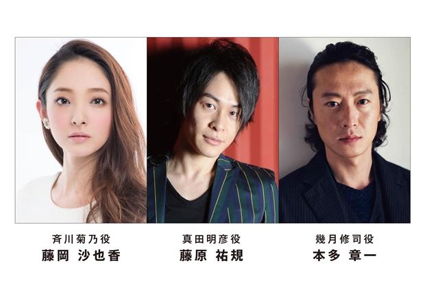 『ペルソナ4』の新作舞台『P4U2』より追加出演者3名を発表