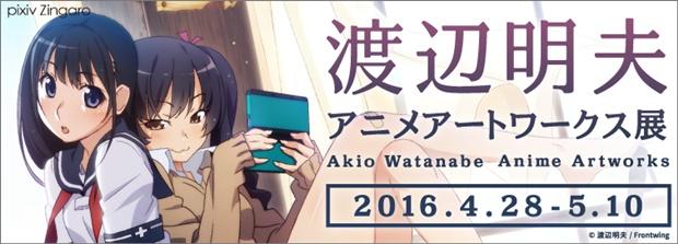 「渡辺明夫 アニメアートワークス展」が開催!