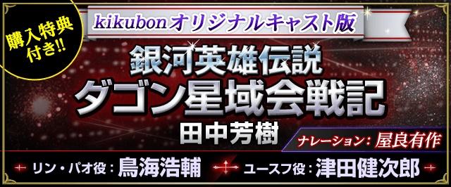 「キクボン」にて「銀河英雄伝説 ダゴン星域会戦記」を初音源化!
