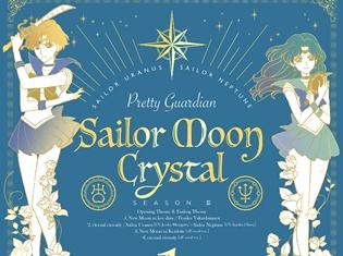 『セーラームーンCrystal』ウラヌス・ネプチューンによるEDデュエット曲より、ソロバージョンが公開に!?