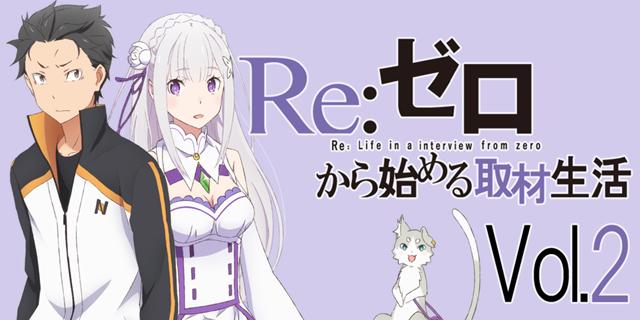 Re:ゼロから始める異世界生活-1