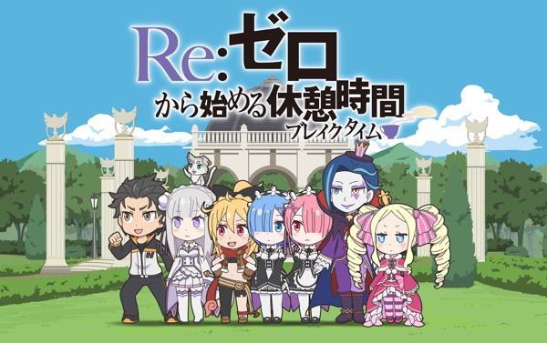 Re:ゼロから始める異世界生活-8