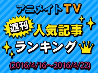 『ラブライブ!』のライブレポートで感動を再び! アニメイトTV週間人気記事ヘッドライン【4月16日~4月22日】