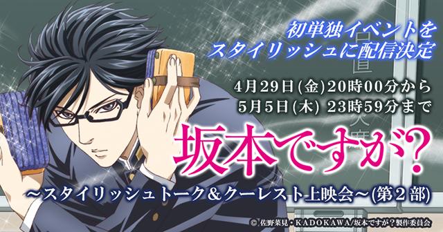 アニメ『坂本ですが?』初イベント第2部の模様をアニチャで配信!