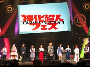 『コンクリート・レボルティオ~超人幻想~』神化超人フェスで、石川界人さんらキャスト陣とアーティストたちの夢の共演が実現!