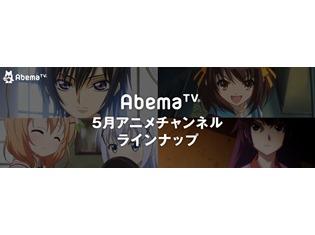 ゴールデンウィークはアニメが熱い!  AbemaTVアニメチャンネルにて『ラブライブ!』『弱ペダ』など人気のテレビアニメ 8作品を一挙放送