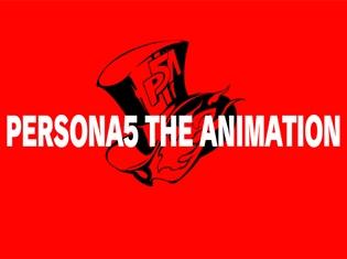 『ペルソナ5』特番アニメのタイトル&放送月が判明! 物語は若き怪盗団のプロローグに!?