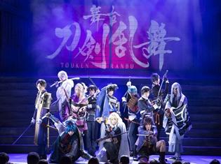 舞台『刀剣乱舞』ついに東京公演がスタート! ゲネプロ写真&鈴木拡樹さんらキャスト12名のコメント到着!