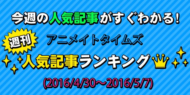 アニメイトタイムズ週間人気記事ランキング【4月30日~5月7日】