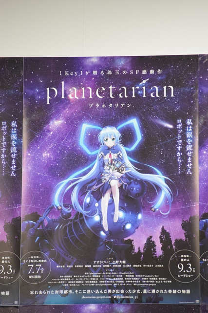 planetarian-7