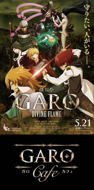 牙狼<GARO>-DIVINE FLAME--2