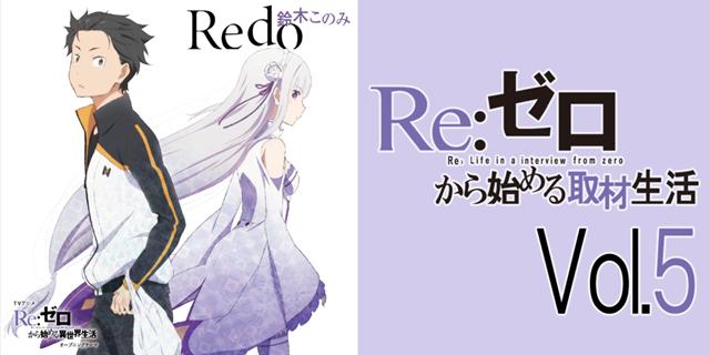 TVアニメ『リゼロ』鈴木このみさんが歌うOPテーマに込められたメッセージとは【取材生活 第5回・過去記事ピックアップ】-1