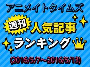 TVアニメ『おそ松さん』スペシャルイベントに7万人以上のファンが熱狂! アニメイトタイムズ週間人気記事ヘッドライン【5月7日~5月13日】