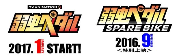 『弱虫ペダル』第3期の放送時期&新作アニメ制作が決定