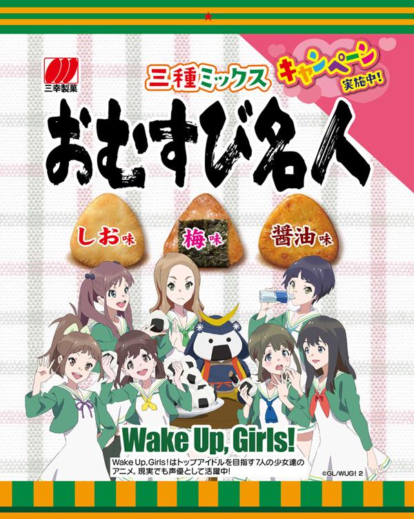『WUG!』×『三幸製菓』コラボ情報!