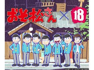"""7人目の""""松""""が登場する『おそ松さん』×『18パズル』 コラボがついにスタート! アニメイトタイムズによる「カラ松」プレゼントキャンペーンを実施"""