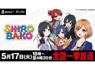 「AbemaTV」初! 5月17日(火)にTVアニメ『SHIROBAKO』を「アニメ24チャンネル」にて全話一挙放送!