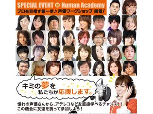 柿原徹也さん、関智一さん、朴璐美さんなど  豪華声優陣出演の「声優ワークショップ」を開催中!