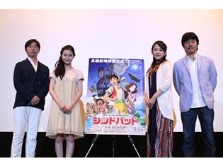 映画『シンドバッド』公開で、村中知さん・田辺桃子さんらが語ったのは……。初日舞台挨拶より公式レポート大公開!