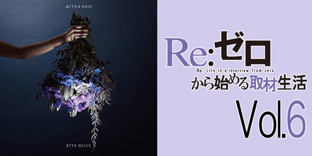 Re:ゼロから始める異世界生活(リゼロ)-1