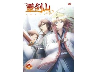 TVアニメ『霊剣山 星屑たちの宴』DVD4巻が6月29日にリリース! ジャケットイラストは飯野まこと氏の描きおろし!
