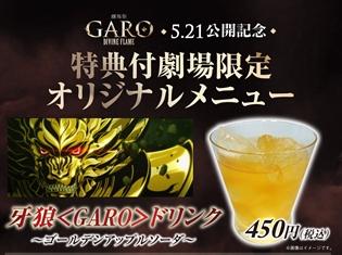 劇場アニメ『牙狼〈GARO〉』桂正和氏・中山麻聖さんら著名人から応援コメント到着! 劇場限定オリジナルドリンク販売も