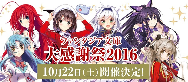 「ファンタジア文庫大感謝祭2016」開催&生徒会長選挙投票開始!