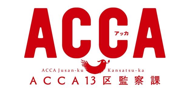 ACCA13区監察課-2