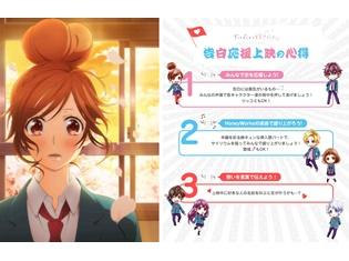 「ずっと前から好きでした。~告白実行委員会~」大後夜祭が6/19(日)東京国際フォーラム ホールAにて開催!