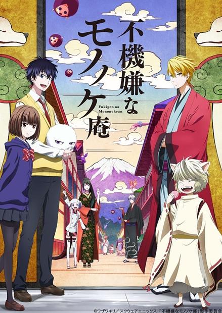 『不機嫌なモノノケ庵』声優7名が追加発表! キャラ設定画も公開