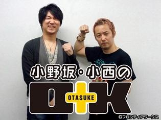 手続きは2016年5月31日まで! 「小野坂・小西のO+K」ファンクラブ継続手続き、及び新規会員募集中!