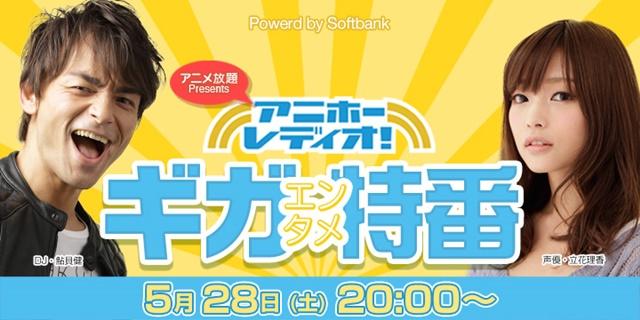 「アニホーレディオ!」ニコ生で立花理香さん、『薄桜鬼』のイケメン隊士たちを観て大はしゃぎ-6
