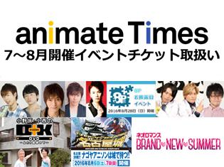 あなたはもうチェックした?KENNさんや岡本信彦さん、前野智昭さんなど男性声優陣が出演する2016年夏イベントまとめ