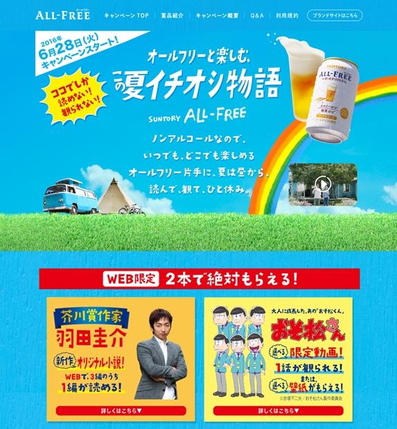 『おそ松さん』オリジナル限定動画を観られるキャンペーンが開催中