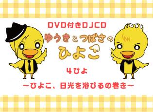 Webラジオ「ゆうきとつばさのひよこ」DJCD第4弾が発売決定!