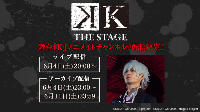 『「K」THE STAGE』がアニメイトチャンネルにて配信決定
