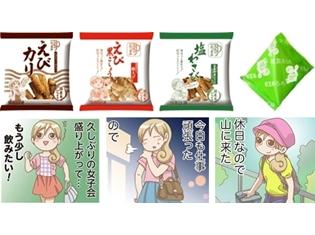 今年もぷしゅ~な季節がやってきた! 岩塚製菓が人気アニメ『ワカコ酒』のコラボおつまみを発売!