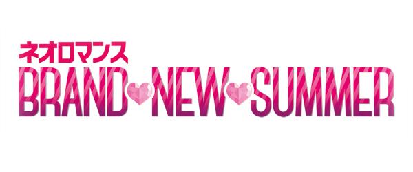 『ネオロマンス BRAND NEW SUMMER』先行受付開始