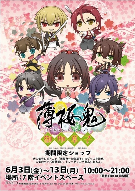 大人気『薄桜鬼』アニマクスCAFEコラボに新メニューや新企画登場