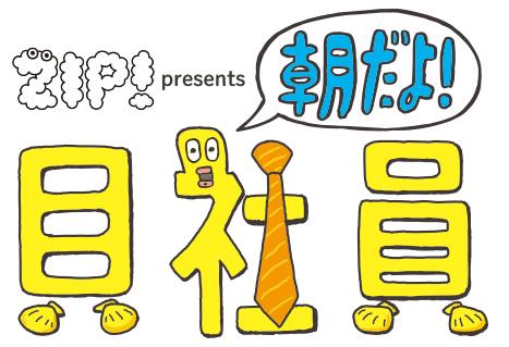 アニメ『朝だよ!貝社員』のグッズがアニメイト13店舗で発売開始!