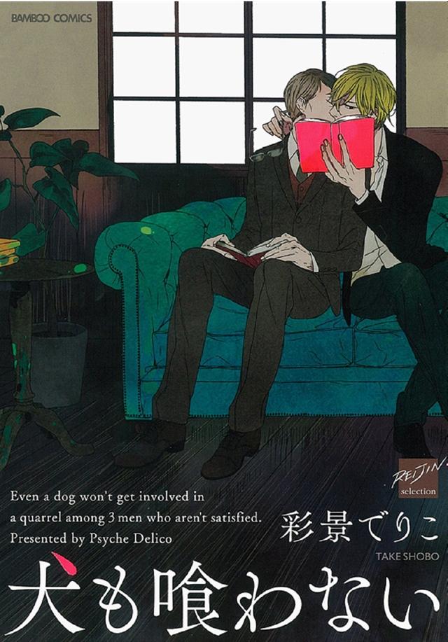 彩景でりこ先生が描くBL漫画『犬も喰わない』がドラマCD化決定!