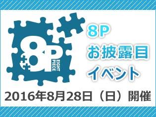 畠中祐、野上翔らメンバー全員出演でチケット争奪戦間違いなし?!若手声優の新企画「8P(エイトピース)」イベントチケットがアニメイトタイムズで先行受付開始!