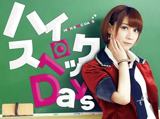 大島はるなさんが歌う『ワガママハイスペック』OPよりMV公開! メジャーデビューイベントには、ゲストに榊原ゆいさん!?