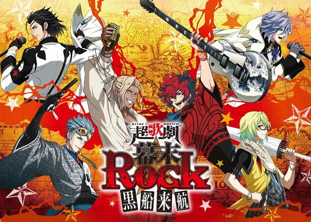 超歌劇『幕末Rock』 黒船来航よりキャスト他、公演情報が発表!