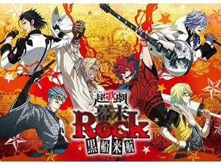 この夏を熱くする待望の新作公演! 超歌劇『幕末Rock』 黒船来航よりキャスト、公演日程、チケット情報が発表!!