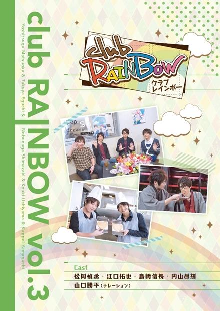 声優バラエティ『club RAINBOW』、本日DVD3巻が発売