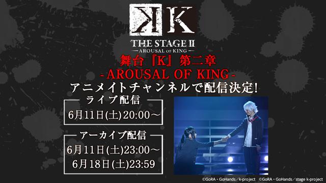舞台『「K」第二章』がアニメイトチャンネルにて配信決定!