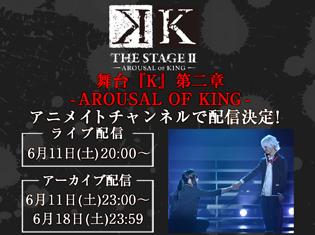 今、新たな絆の物語が描かれる――。舞台『「K」第二章-AROUSAL OF KING-』も、アニメイトチャンネルにて配信決定!