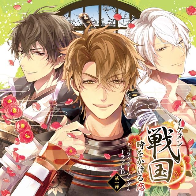 『イケメン戦国◆時をかける恋』キャラクターソング&ドラマCD発売
